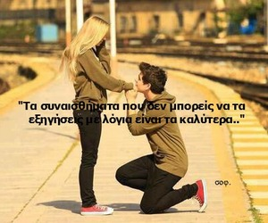 greek, greek quotes, and σοφ. image