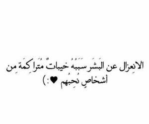 عربي, arabic, and رمزيات image