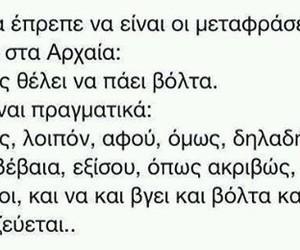 greek, αρχαία, and greek quotes image