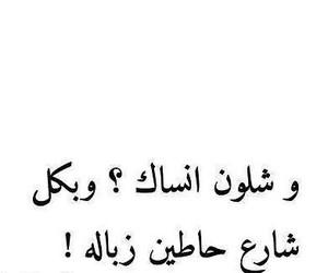 arab, بنات, and رمزيات image