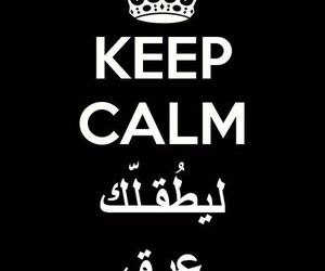 arab, words, and keep calm image