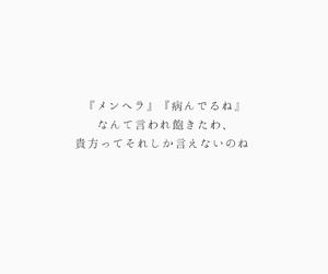 可愛い, ポエム, and メンヘラ image