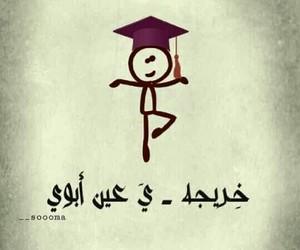عربي, bdbd, and خريجه image