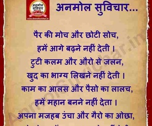 141 images about Hindi Suvichar Images on We Heart It | See