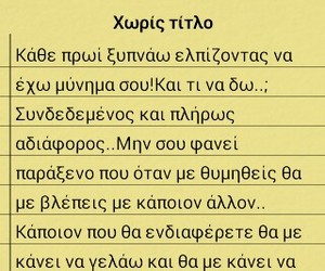 greek, messages, and quotes image
