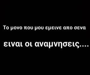greek, hurt, and memories image