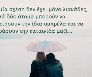 greek quotes and sxesi image