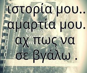 greek, history, and ellinika image