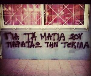 greek, greek quotes, and tekila image