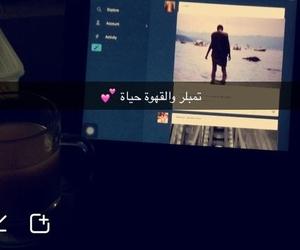 arabic, عربي, and قهوة image