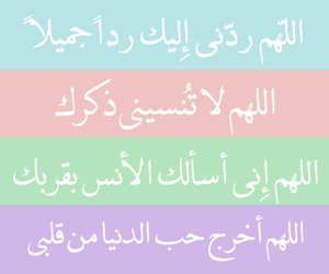 arabic, islam, and يارب image