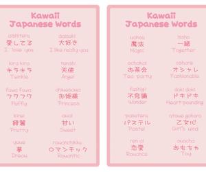 japanese and kawaii image
