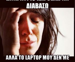 funny, greek quotes, and exetastiki image