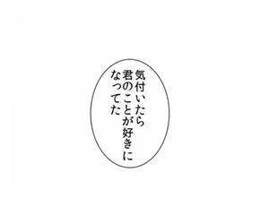日本語, 好き, and ひらがな image