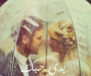 عربي, اغاني, and كلمات image
