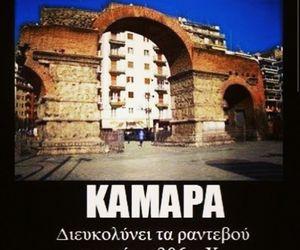 Θεσσαλονίκη and Καμάρα image