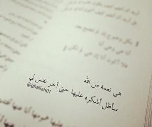 arabic, Dream, and girl image