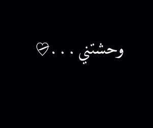 حب, عربي, and بعد image
