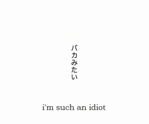 idiot, japanese, and quote image