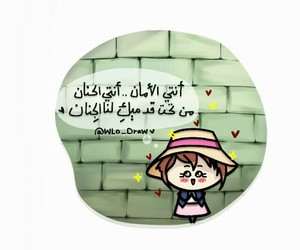 arabic, رسم, and mom image