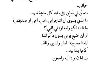 عربي, iraq, and life image