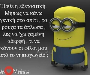 exams, funny, and greek image