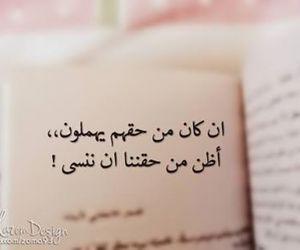 عربي, نسيان, and اهمال image