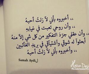 عربي, كلام, and غائب image
