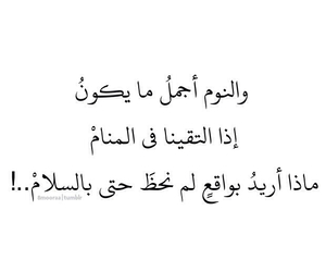 quotes, عربي, and خواطر image