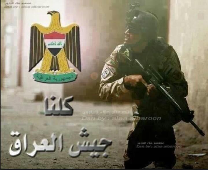 الخزي والعار للي يبيع الوطن نعم للعراق كلا لداعش