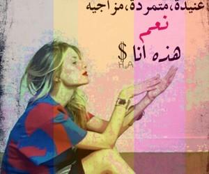 بنت, عربي, and انا image
