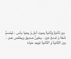 arabic, life, and عربي image