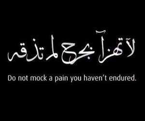 arabic, bully, and pain image
