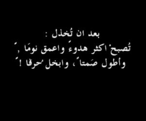 الخيانة and الغدر image