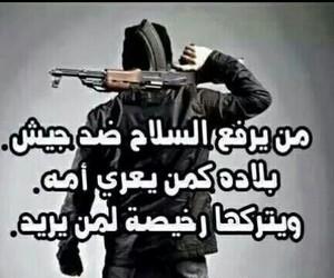 arab, سوريا, and ام image