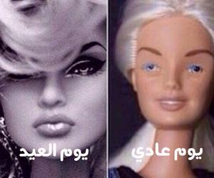 funny, عيد الفطر, and عيد الأضحى image