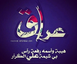 العراق, كربلاء, and بغداد image