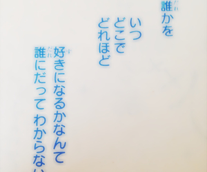 japanese, 日本語, and 漫画 image