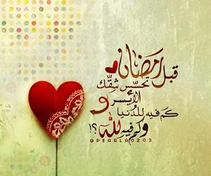 رمضان, عربي, and عبادة image
