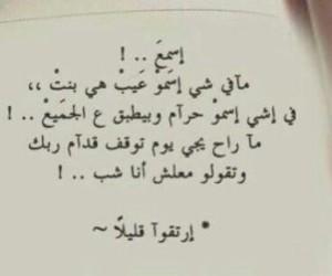 عربي and ارتقوا image