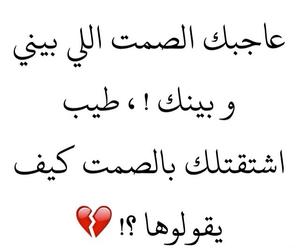 miss, شوق, and عربي image