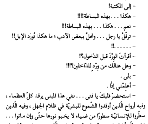 arabic, quotes, and reading image