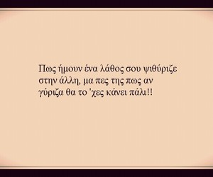 greek, quotes, and στιχακι image