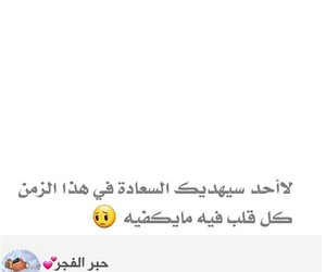 بعد, الحب, and حزين image