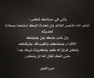 بعد, بكاء, and ألم image