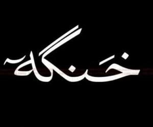 عربي, حزن, and كلمات image