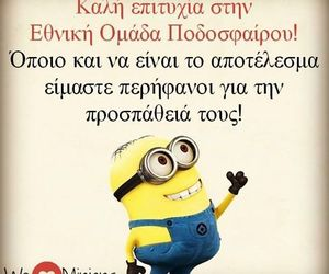 Greece, minions, and world cup 2014 image