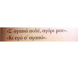 book, greek, and greek quotes image