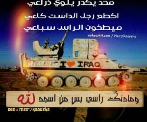بغداد and عراقي image