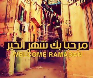 share and رمضان image